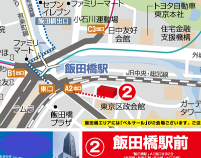 仙台西口ビジネスセンター
